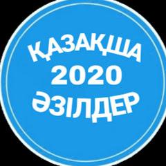 Қазақша Әзілдер 2020