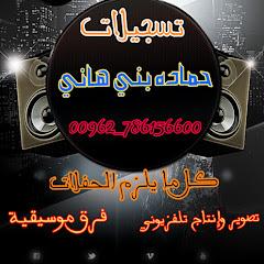 تسجيلات حماده بني هاني للانتاج والتوزيع الفني