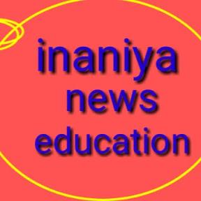 INANIYA NEWS EDUCATION