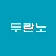 두란노 공식 채널, 두란노북스