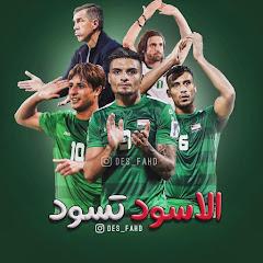 فانز المنتخب العراقي