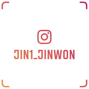 Jin1진원