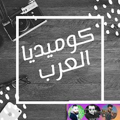 كوميديا العرب