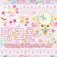 핑크홀 Pinkhole