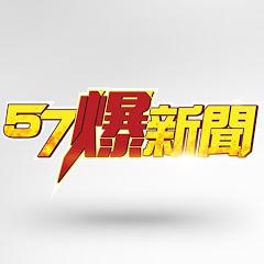 57爆新聞