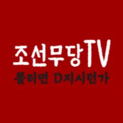 조선무당 TV