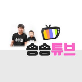송송튜브[SongSong Tube]