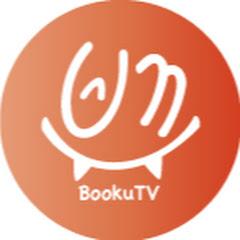 BookuTV부꾸형제