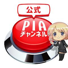 公式PIAチャンネル