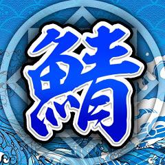 鯖さん//saba10200