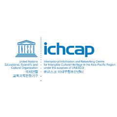 유네스코아태무형유산센터 ICHCAP