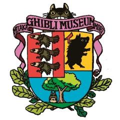 三鷹の森ジブリ美術館 GHIBLI MUSEUM, MITAKA