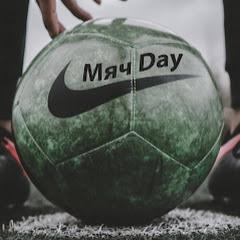 Мяч Day