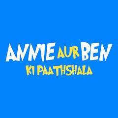 Annie Aur Ben Ki Paathshala