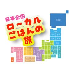 日本全国ローカルごはんの旅