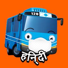 Tayo the Little Bus Hindi हिन्दी टाय द लिटिल बस