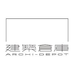 建築倉庫ミュージアム ARCHI-DEPOT MUSEUM