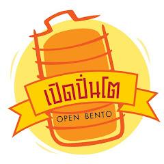 เปิดปิ่นโต - Openbento