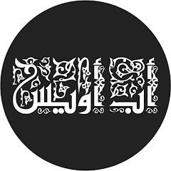 Abu Uwais