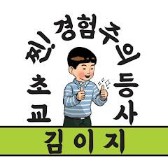 초등교사 김이지