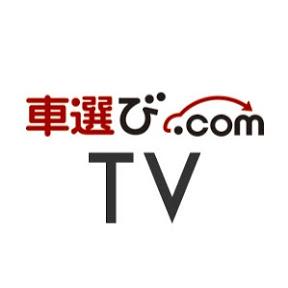 車選び.com TV