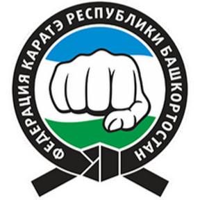 Федерация каратэ Республики Башкортостан.