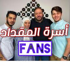 fans أسرة المقداد