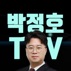 경제맛집_박정호TV
