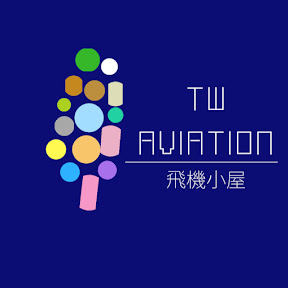 飛機小屋TW AVIATION