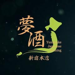 あなたの好きな日本酒がきっとみつかる 夢酒 新宿本店チャンネル