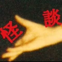 怖い話の朗読。八木崎第九の怪談朗読チャンネル。