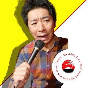 Meshida - Japanese Comedian