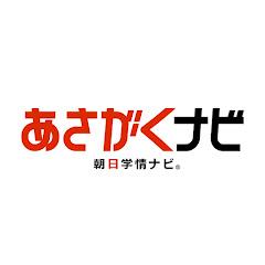 【公式】あさがくナビ就活チャンネル