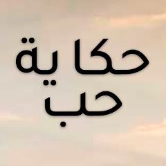 حكاية حب - Hikayat Hob - Bir Aşk Hikayesi