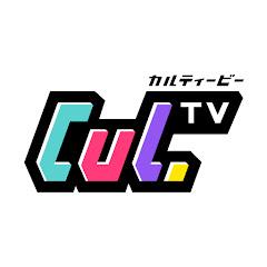CulTV / カルティービー