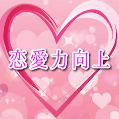 恋愛力向上委員会