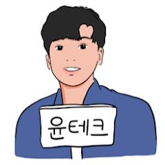 윤테크 - 청약전문가