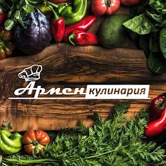 Армен Кулинария