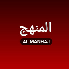Al Manhaj