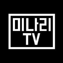 미나리TV / ChoiMinHwan