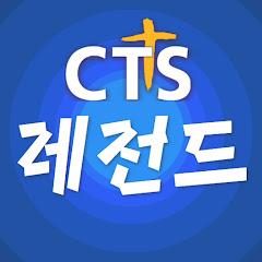 레전드 CTS