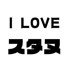 I LOVE スタヌ 【公認切り抜きチャンネル】