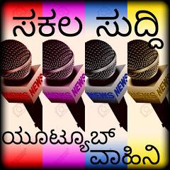 ಸಕಲ ಸುದ್ದಿ ಟಿವಿ. SAKALA SUDDI TV.