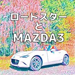 ロードスターとMAZDA3のある生活