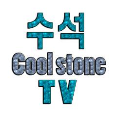 수석 Cool stone TV