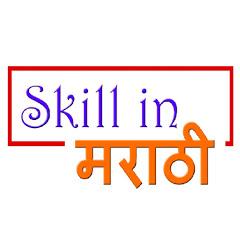 Skill in Marathi
