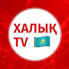 1612: ХАЛЫҚ TV
