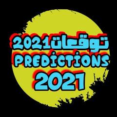 توقعات 2021