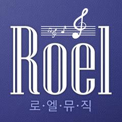 로엘뮤직Roel Music