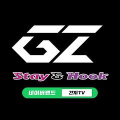 간지TV 【STAY&HOOK】
